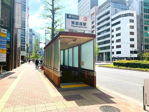 1.浅草線東銀座駅A7出口を出てそのまま直進します。